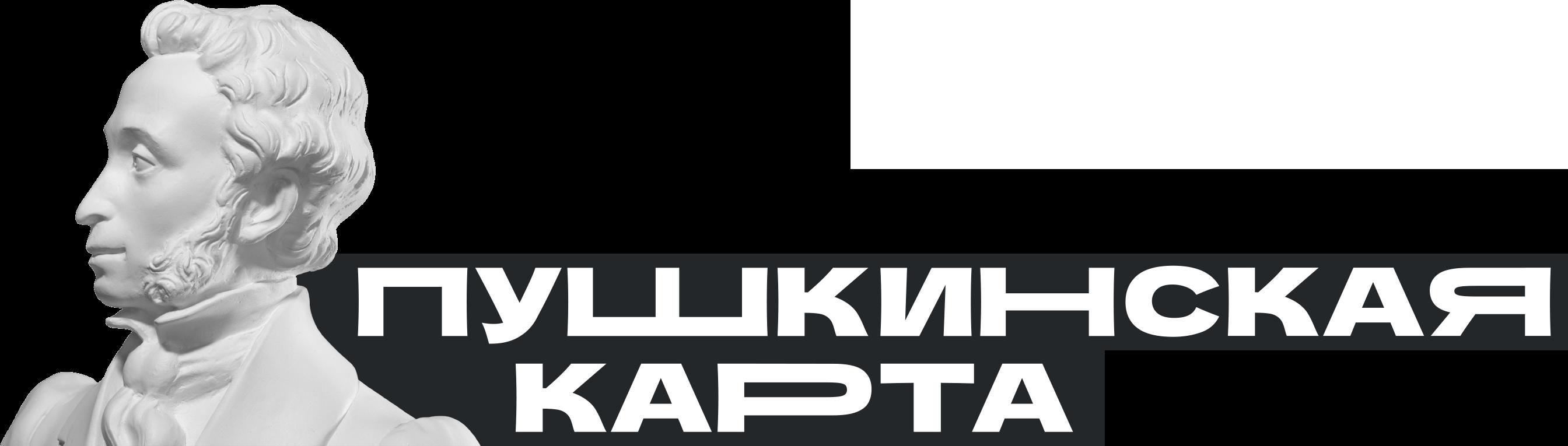 Лого Пушкинская карта