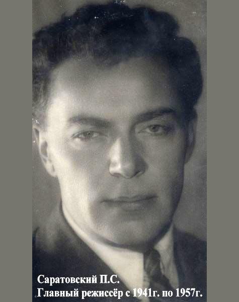 Саратовский