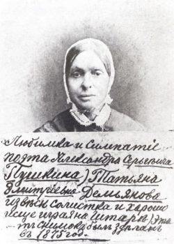 Певица Татьяна Демьянова